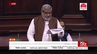 Shri Kailash Soni on Special Mentions in Rajya Sabha: 03.12.2019
