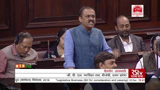 Shri G. V. L. Narasimha Rao on The Special Protection Group (Amendment) Bill 2019 in RS