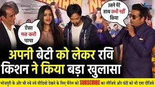 Ravi Kishan ने अपनी बेटी #RivaKishan को लेकर किया बड़ा खुलासा || Sab Kushal Mangal Trailer Launch