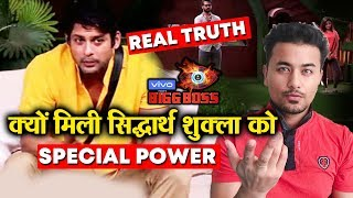 Bigg Boss 13 | TRUTH BEHIND Siddharth Shukla's Special Power Revealed | BB 13 Latest Video