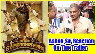 Avane Srimannarayana Trailer Review By Ashok Sir