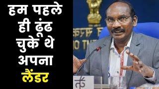 K Sivan rejects Nasa claim on Chandrayaan 2, नासा के दावे को ISRO प्रमुख के.सिवन ने किया खारिज