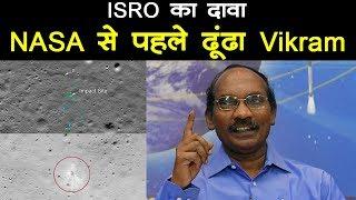 Chandrayaan 2: ISRO Chief K Sivan का दावा NASA से पहले ढूंढ लिया था Vikram Lander