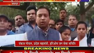 Hariom Samiti in Jaipur | दुष्कर्मियों को मिले फांसी की सजा, जयपुर में हरिओम समिति ने किया प्रदर्शन