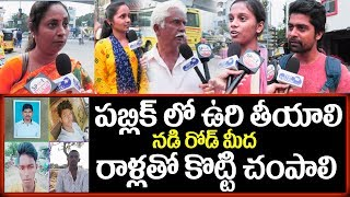 Public Response On Shadnagar Lady Doctor Disha | Public Talk On Disha Issue | Shadnagar Toll Gate