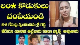 Justice For Disha: Sri Reddy Reacts on Shadnagar Lady Doctor Issue | Top Telugu TV