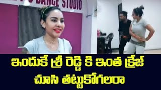 Sri Reddy Latest Dance Video | Actress Sreereddy Dance | Top Telugu TV