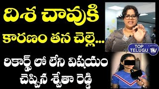 Journalist Swetha Reddy Sensational Comments On Disha Sister | Shadnagar Toll Gate | Telangana News