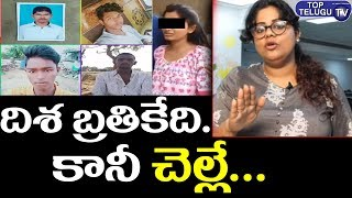 Swetha Reddy About Disha Sister Misguide | Shadnagar Lady Doctor Disha | Shamshabad Toll Gate