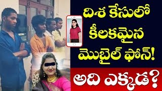 Shadnagar Lady Veterinary Doctor Disha Case Latest Update | Mobile Phone Missing | Top Telugu TV