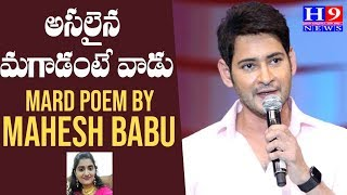 MARD Poem Telugu by Mahesh Babu | Mahesh babu Reacts on Priyanka reddy Incident H9News//HINDUTV