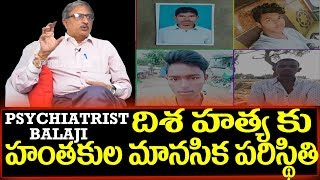Psychiatrist Balaji Deep Analysis On Doctor Disha Accused | Veterinary Doctor Disha | Shadnagar