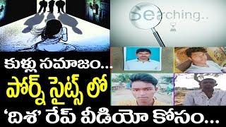 దిశ బూతు వీడియో కోసం సెర్చింగ్ | Shadnagar Lady Doctor Disha | Shamshabad Toll Gate | Telangana