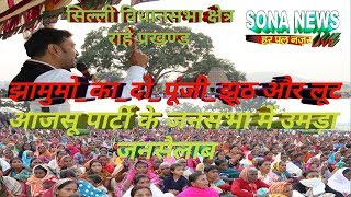 #सिल्ली//राहे,LIVE,आजसू ने स्वर्णरेखा किनारे से लेकर गंगा किनारे तक अपनी साख बनायी हैं (सुदेश महतो)