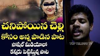 Tribute to Shadnagar Lady Doctor Disha | Karma Bhumilo Song | Emotional Song | Top Telugu TV