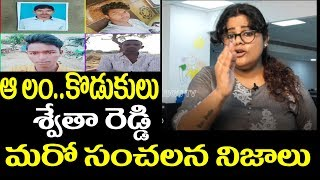 Journalist Swetha Reddy Reveals Secretes About Disha Accused | Shadnagar Lady Doctor Disha