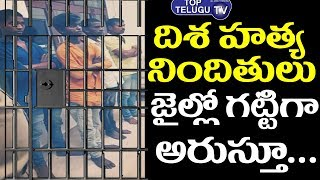 Present Situation of Disha Accused In Jail | Shadnagar Lady Doctor Disha | Shamshabad Toll Gate