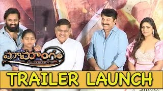 Mammootty's Mamangam Trailer Launch - Bhavani HD Movies