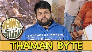 Thaman Byte About Venky Mama Movie | Bhavani HD Movies
