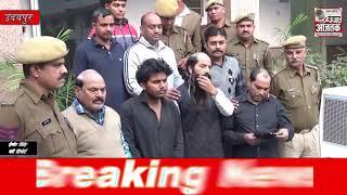 उदयपुर पुलिस ने किया अन्तर्राजिय नकबजनी गिरोह का पर्दाफाश