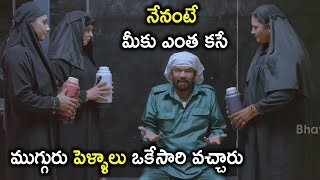 నేనంటే మీకు ఎంత కసే ముగ్గురు పెళ్ళాలు ఒకేసారి వచ్చారు | Watch Dhee Ante Dhee Full Movie On Youtube