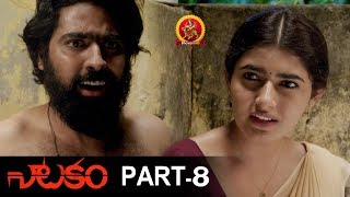 Natakam Telugu Full Movie Part 8 | Latest Telugu Movies | Ashish Gandhi | Ashima Narwal