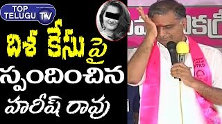 Harish Rao Emotional Response On Disha Issue | Veterinary Doctor Disha Issue | Shadnagar Toll Gate