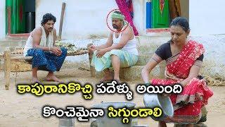 కాపురానికొచ్చి పదేళ్ళు అయింది | Watch Guppedu Gundenu Thadithe Full Movie on Youtube
