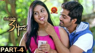 334 Kathalu Telugu Full Movie Part 4 | Latest Telugu Movies | Kailash, Priya