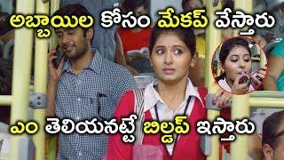 అబ్బాయిల కోసం మేకప్ వేస్తారు | Watch Hyderabad Love Story Full Movie on Youtube | Rahul Ravindran