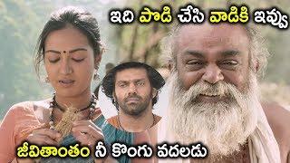 ఇది పొడి చేసి వాడికి ఇవ్వు జీవితాంతం నీ కొంగు వదలడు | Watch Gajendrudu Full Movie On Youtube
