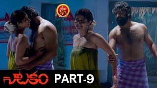 Natakam Telugu Full Movie Part 9 | Latest Telugu Movies | Ashish Gandhi | Ashima Narwal