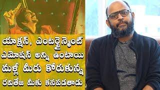 VI Anand about Disco Raja Teaser and Ravi Teja | Disco Raja Teaser