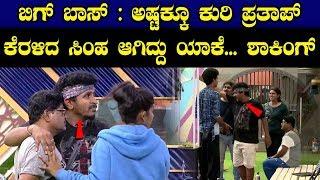 ಬಿಗ್ ಬಾಸ್ : ಅಷ್ಟಕ್ಕೂ ಕುರಿ ಪ್ರತಾಪ್ ಕೆರಳಿದ ಸಿಂಹ ಆಗಿದ್ದು ಯಾಕೆ...ಶಾಕಿಂಗ್ || Kuri Prathap Angry Why ?