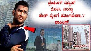 ಬ್ರೇಕಿಂಗ್ ನ್ಯೂಸ್ - ಧೋನಿ ವಿರುದ್ಧ ಕೇಸ್ ಜೈಲಿಗೆ ಹೋಗಬೇಕಾ ..? ಶಾಕಿಂಗ್ | FIR filed against MS Dhoni