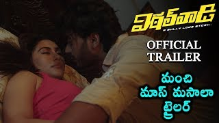 Vittalwadi Movie Official Trailer | Telugu Trailers 2019
