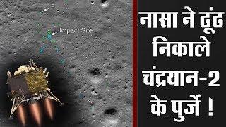 Chennai के Engineer ने ढूंढ निकाला Chandrayaan 2 के Lander Vikram का मलबा !