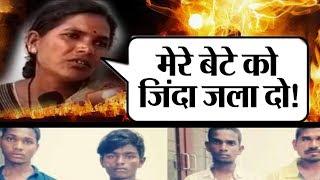 Hyderabad rape Case के आरोपी की मां ने कहा कि मेरे बेटे को जिंदा जला दो !