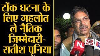 Tonk Rape Case  में Satish Poonia ने Cm Gehlot को लिया आड़ें हाथों...!