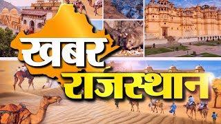 Rajasthan की छोटी बड़ी खबरें..Rajasthan News Bulletien...3 DEC 2019....!