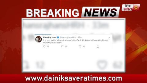 Breaking: Hans Raj Hans की माता का Jalandhar में हुआ निधन