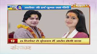 Bhakti Top 20 || 04 December 2019 || Dharm And Adhyatma News || Sanskar