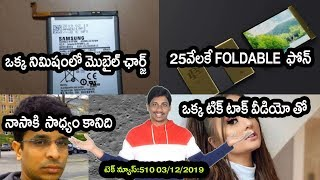 Tech News in telugu 510:Escobar Fold 1,jio tarrif,vikram lander,Holly Horne,New fast charging tech