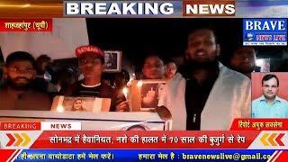 हैदराबाद में महिला डॉक्टर के साथ दुष्कर्म के बाद की गई निर्मम हत्या के विरोध में निकाला कैंडल मार्च