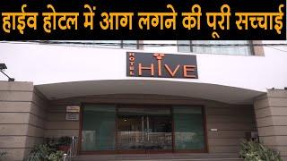 #voiceofpanipat HIVE होटल में आग लगने की पूरी सच्चाई आई सामने, देखिए पूरी वीडियो