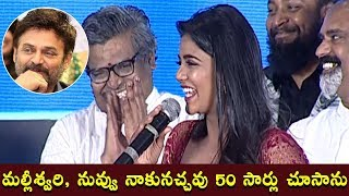 Aishwarya Rajesh Shows Her love On Victory Venkatesh | Mismatch Movie Pre Release