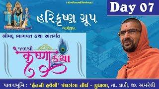 Shreemad Bhagwat Katha - Dudhala 2019 Day 07