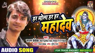 Har Bhola Har Har Mahadev - Sajan Kk Jha - Full Audio - New Bhakti Song 2019 HD