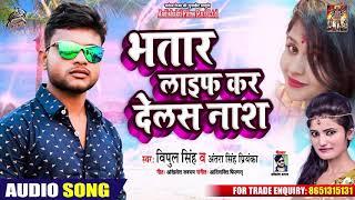 Antra Singh Priyanka & Bipul Singh New Bhojpuri Song - भतार लाइफ कर देलस नाश - New Song 2019