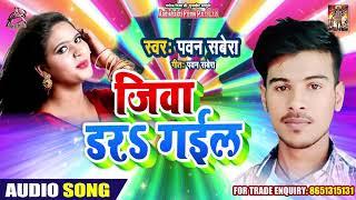 आ गया Pawan Sawera का धूम मचाने वाला सांग  - जिवा डरs गईल - New Bhojpuri Song 2019
